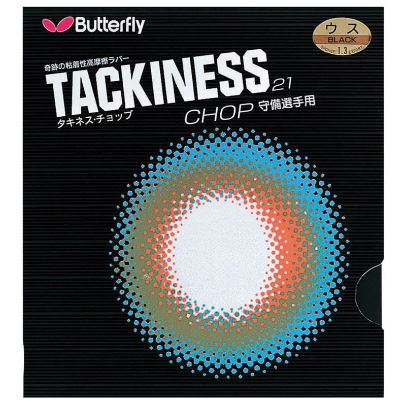 Butterfly 1.5 Tackiness Chop Rubber